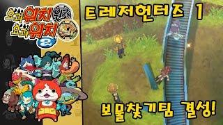 요괴워치2 원조 본가 신정보 & 공략 - 트레저헌터즈1 보물찾기팀 결성! [부스팅TV] (3DS / Yo-kai Watch 2)