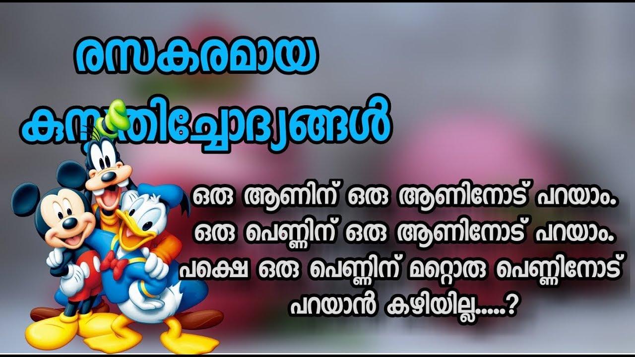 Kusruthi chodhyangal part ~5, malayalam funny questions, malayalam funny  riddles, riddles malayalam,