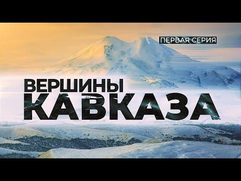 Вершины Кавказа. Первая