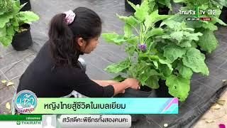 ไทยรัฐทีวีเยี่ยมแรงงานไทยในอิสราเอล   01-05-61   ข่าวเช้าไทยรัฐวันหยุด
