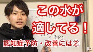 最新認知症予防マニュアル ↓ http://jdr.main.jp/index.html 自費治療で...