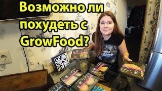 GrowFood Superfit эксперимент - похудеть за 2 дня на 600 грамм. Возможно или нет? 1 день