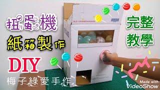[DIY教學] 紙箱DIY扭蛋機/內部製作超詳細Homemade vending machine gashapon machine【★梅子綠愛手作★】20190718/#058