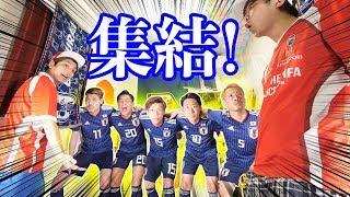 【ドッキリ】家帰ったらサッカー日本代表がいたんだけどwww