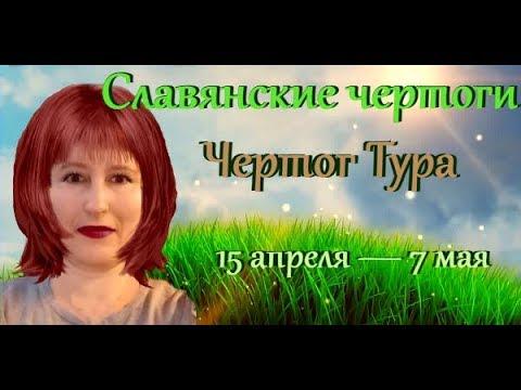 Славянские чертоги, чертог Тура по дате рождения