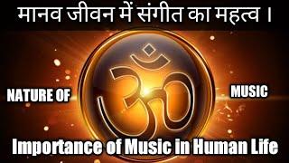मानव जीवन में संगीत का महत्व । Importance of Music in Human Life |