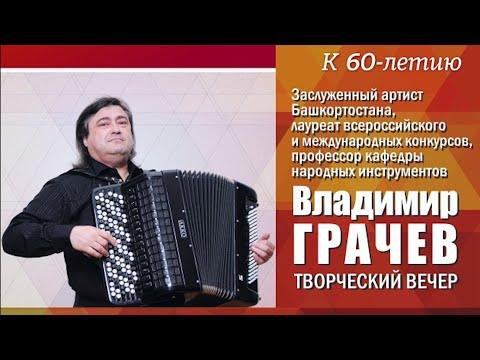 Владимир Грачев. Творческий вечер к 60-летию со дня рождения.