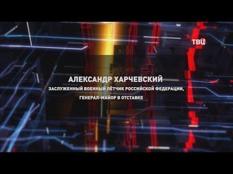 Александр Харчевский. Интервью. Специальный репортаж
