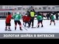 Спорт в Витебске
