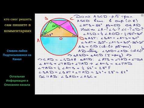 Геометрия Равнобокая трапеция вписана в окружность, центр которой принадлежит одному из основания