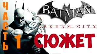 BATMAN: ARKHAM CITY [СЮЖЕТ] часть 1