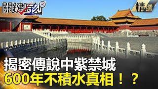揭密傳說中紫禁城 600年不積水真相!? - 關鍵時刻精選 劉燦榮 馬西屏