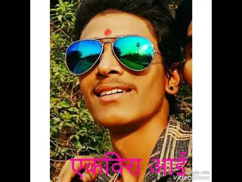 Dj Ganesh 491.एकविरा आई