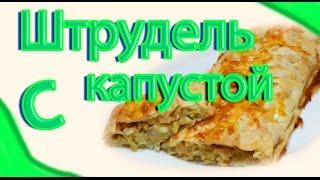 ФИТНЕС РЕЦЕПТЫ ๑ Штрудель с капустой и сыром