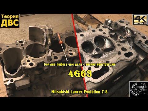 Фото к видео: Больше пафоса чем дела - анализ конструкции 4G63 Mitsubishi Lancer Evolution 7-8
