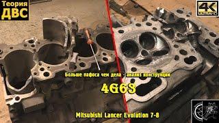 Больше пафоса чем дела - анализ конструкции 4G63 Mitsubishi Lancer Evolution 7-8