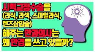 라식 수술 해주는 안과 의사는 왜 안경을 쓰고 있을까?…