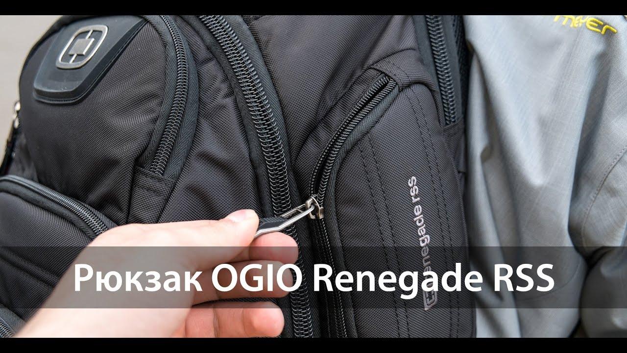 Рюкзак ogio clutch pack 21 — купить сегодня c доставкой и гарантией по выгодной цене. 2 предложений в проверенных магазинах. Рюкзак ogio clutch.