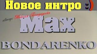Новое интро на канале Макса #2 - Автор:) Maks(, 2014-07-26T07:49:40.000Z)
