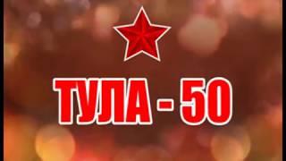 Тула 50 2018