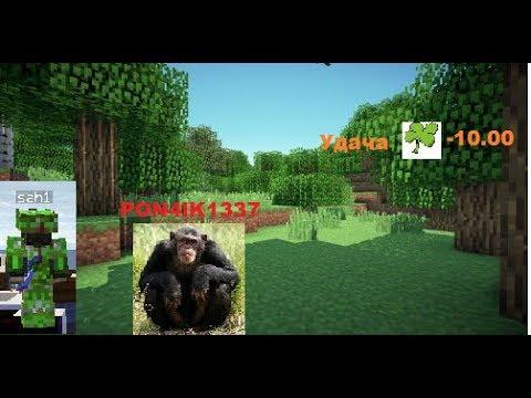 Шима - обезьяна и удача ригби!HCS DIVINE RPG PVP!
