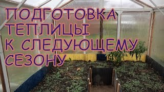 ПОСЛЕДНИЙ уход за ТОМАТАМИ. Подготовка теплицы к ЗИМЕ и к СЛЕДУЮЩЕМУ СЕЗОНУ(21 сентября я обнаружил, что на всех томатных кустах плоды начали краснеть, зелёных помидорок осталось очень..., 2014-09-22T13:36:55.000Z)