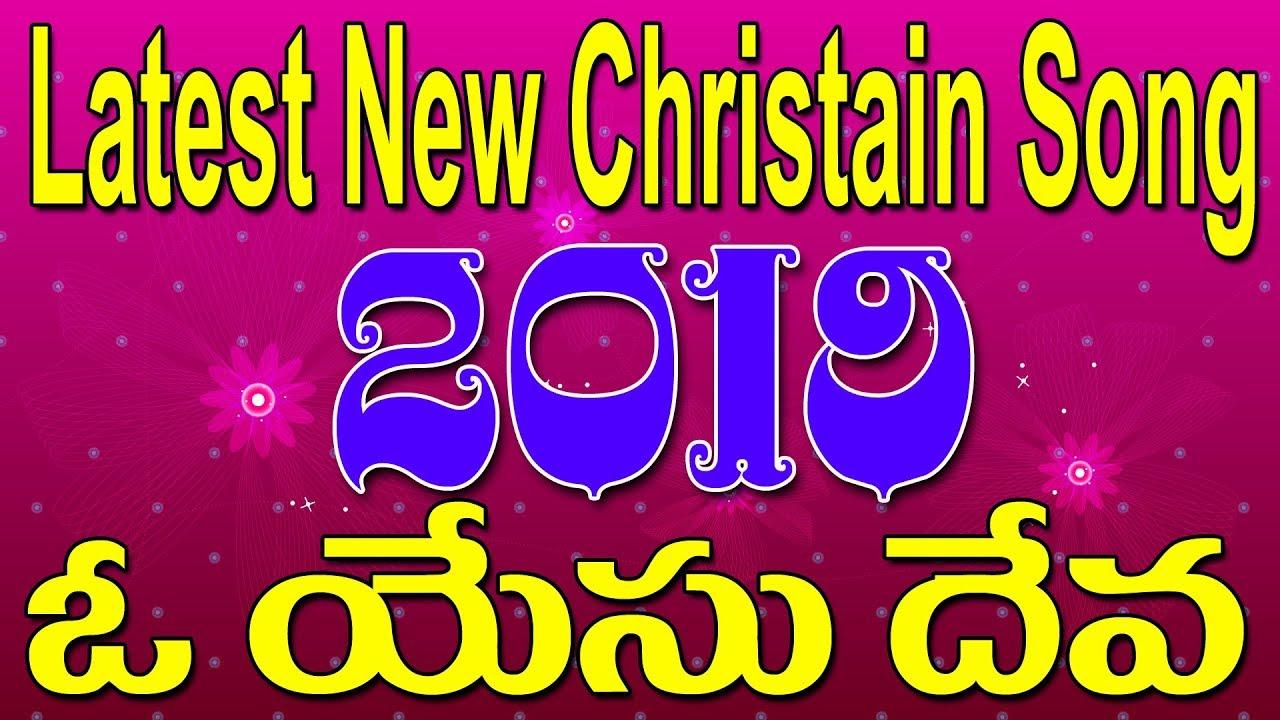 New Latest TELUGU CHRISTIAN Songs 2019 | O Yesu Deva |Jayasindoor Latest Christian Songs Telugu