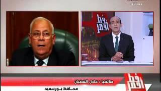 """شاهد.. محافظ بورسعيد لـ""""أهل الشر"""": موتوا بيغظكم"""