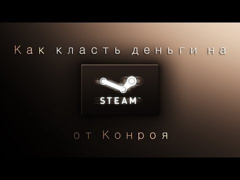 Steam деньги