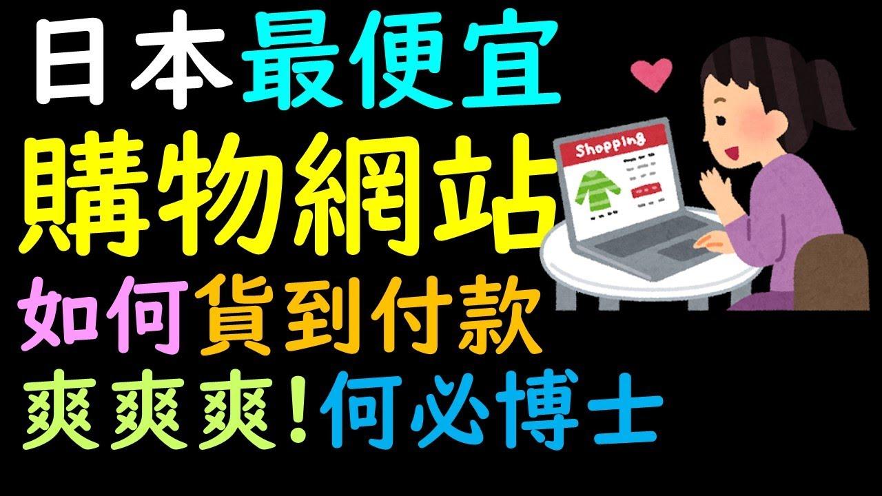 日本旅遊攻略!在日本最便宜的購物網站買日本電器藥妝然後寄到飯店貨到付款 觀光日語必會日文! 寄到飯店不用提得半死喔! - YouTube