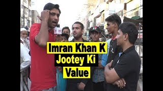 Wazir e Azam Imran Khan Ka Joota Kaisa Hey | Totla Reporter | Lahore TV| UK | KSA | UAE | Pakistan