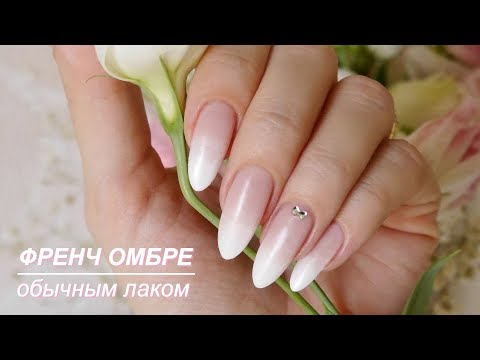 Омбре на ногтях//Френч омбре//Омбре губкой и обычным лаком