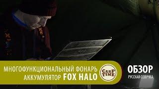 Новинка 2018! Многофункциональный фонарь-аккумулятор FOX Halo (русская озвучка)