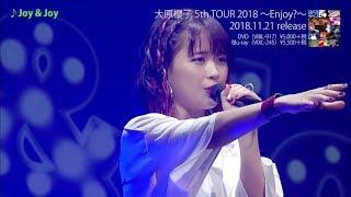 大原櫻子 5th TOUR 2018 ~Enjoy?~ (トレイラー)