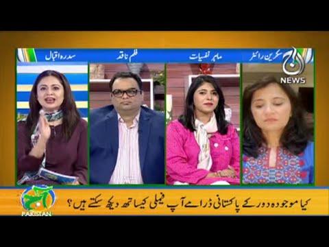 Kiya Pakistani Drama Aap Family Kay Sath Dhek Saktay Hain?| Aaj Pakistan with Sidra Iqbal | Aaj News