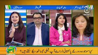 Kiya Pakistani Drama Aap Family Kay Sath Dhek Saktay Hain?  Aaj Pakistan with Sidra Iqbal   Aaj News