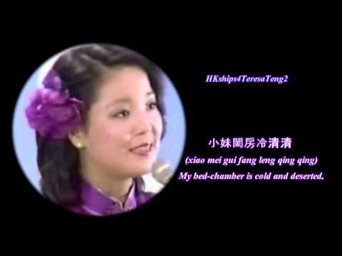鄧麗君 Teresa Teng  晚風花香鬧花燈 Evening Breeze Flower Fragrance