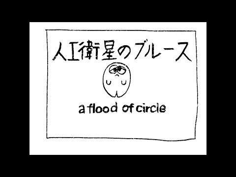 【Music Video】 人工衛星のブルース - a flood of circle