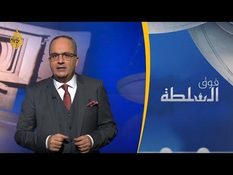 فوق السلطة - قطر تنفض الحصار thumbnail