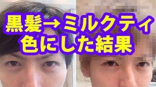 Repeat youtube video Change My hair color!黒髪→ミルクティー色にしてみた結果 ヘアカラー◆エンドウコウキ