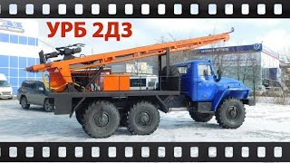Буровая установка  УРБ 2Д3 на базе шасси Урал