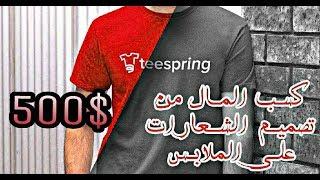 Teespring ربح المال أكثر من 1000$ من تصميم الملابس بكل سهولة  و شرح موقع thumbnail