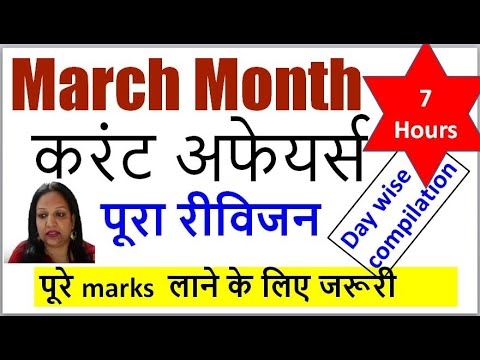 🔴Complete revision March Month Current Affairs II Neeru Madam