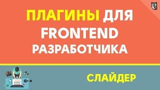 Плагины для frontend разработчика - слайдер