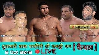 🔴【LIVE】 SANGROLI,KAUL,SAKRA,KHERI,DARDU KABADDI CUP    KABADDI LIVE    KKL    5 Oct 2019   
