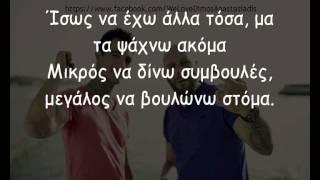 Dimos Anastasiadis & Stavento - Voutia Sto Keno (Stixoi - Lyrics)