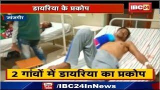 Janjgir News CG : 2 गांवों में Diarrhea के प्रकोप | गांवों में Health Department ने लगाया Camp