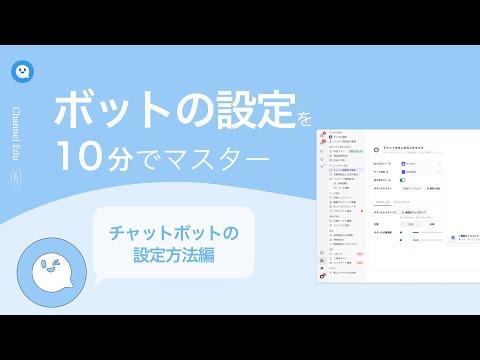 【Channel Edu(チャネルエデュ)📚】 2. チャットボットの設定方法を10分でマスター
