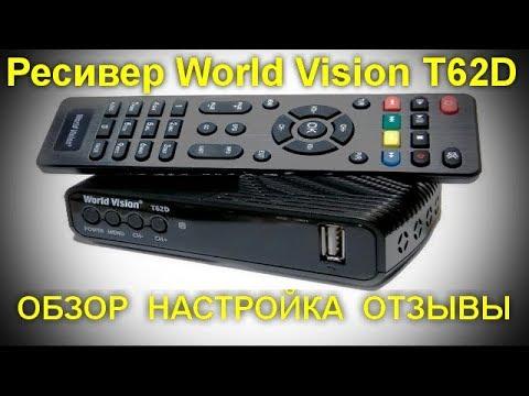 Ресивер World Vision T62D .  Большие возможности за малые деньги. Обзор, настройка , отзывы .