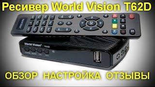 Ресивер World Vision T62D . Великі можливості за малі гроші. Огляд, налаштування , відгуки .